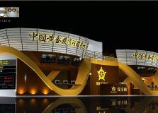 上海艾肯展览展台设计