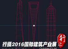 行摄2016中国国际住宅产业博览会之行