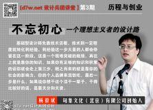 第1集【设计兵团讲堂】第3期--杨毅斌的历程与创业