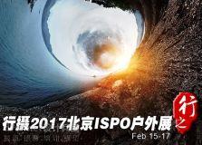 行摄2017北京ISPO运动户外展之行