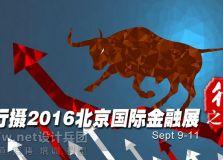 行摄2016北京国际金融展之行