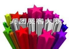 2012年设计兵团展客大奖赛!来提名你心目中兵团最好的帖