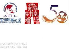 第十三届中国会展财富论坛暨中国主办者大会