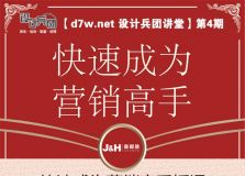10-25【设计兵团讲堂】第4期,李秋生[快速成为营销高手]报名进行中`````