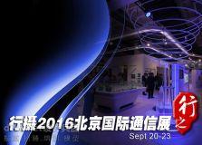 行摄2016北京国际通信展之行