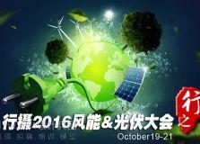 行摄2016风能及光伏新能源大会