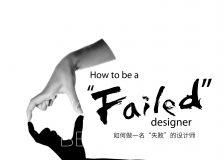 """如何做一名""""失败""""的设计师【公开课预告】"""