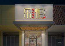 西安元本设计-舌尖上的美食之乐作餐厅