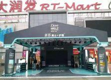 上海艾肯展览 多芬路演现场