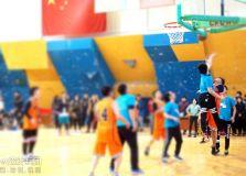 《第三届展览联盟杯篮球比赛》赛事报道