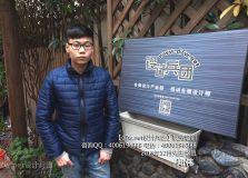 【设计兵团培训-优秀学员】上海-15-12郑伟
