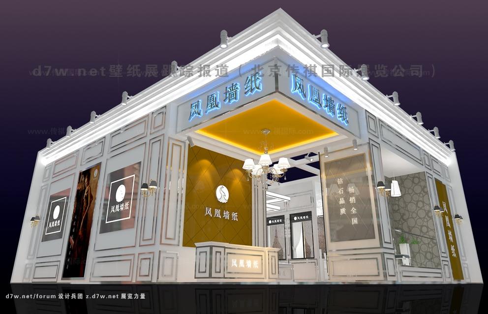 2013壁纸展报道(传祺国际展览公司)宝岛