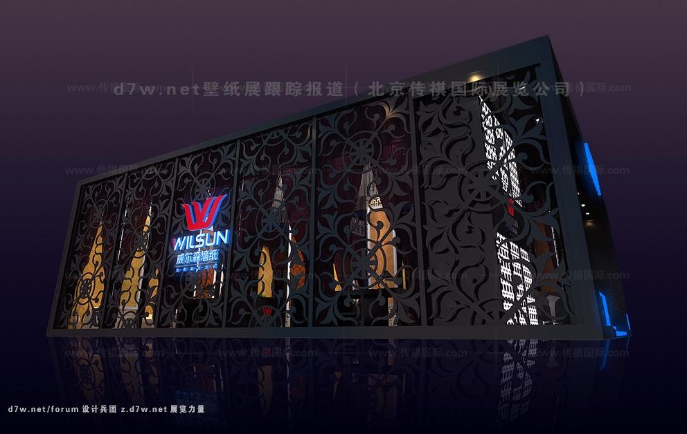 2013壁纸展报道(传祺国际展览公司)威尔森
