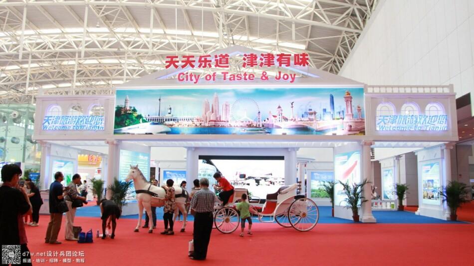 设计兵团_旅游产业博览会 (2).jpg
