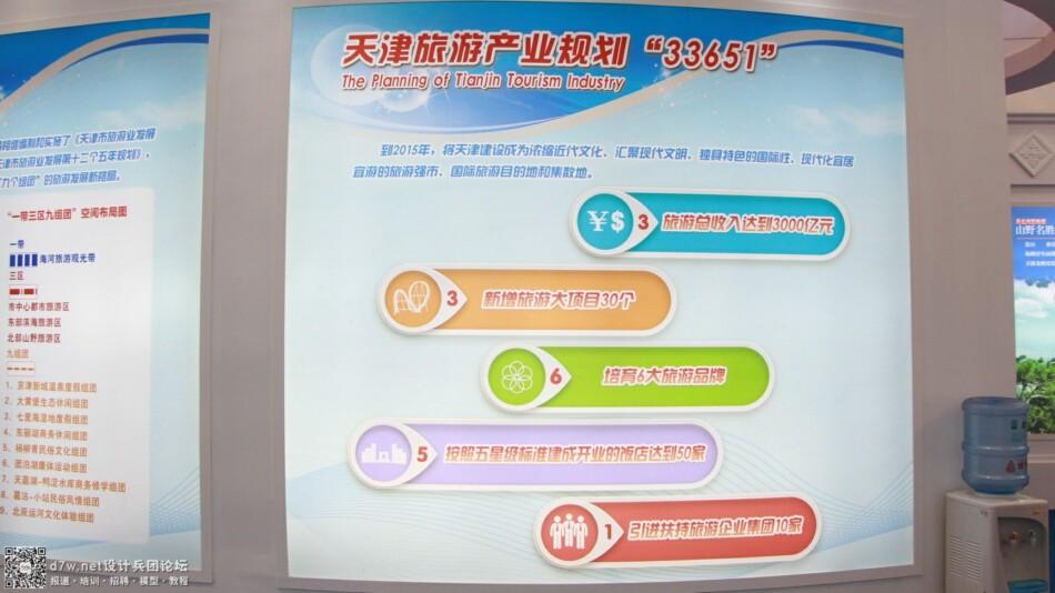 设计兵团_旅游产业博览会 (7).jpg