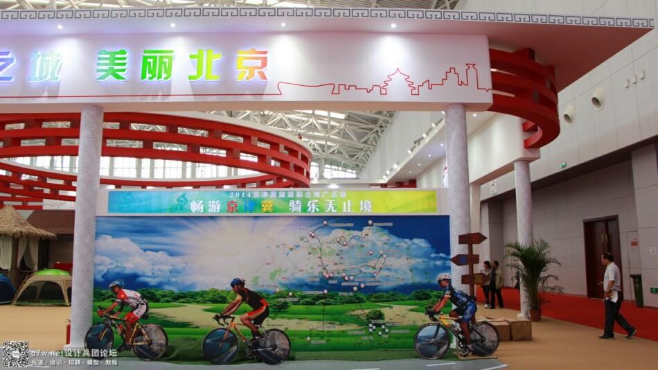 设计兵团_旅游产业博览会 (9).jpg