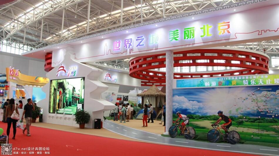 设计兵团_旅游产业博览会 (8).jpg