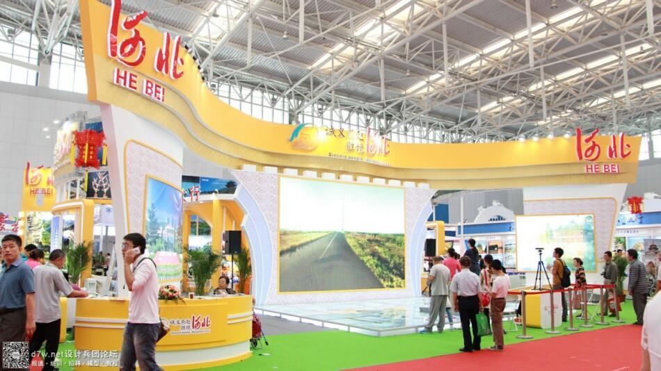 设计兵团_旅游产业博览会 (14).jpg