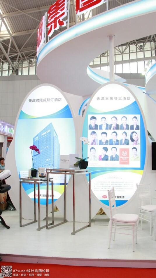 设计兵团_旅游产业博览会 (19).jpg