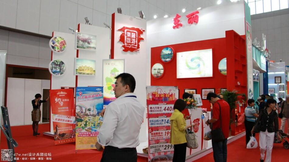 设计兵团_旅游产业博览会 (21).jpg