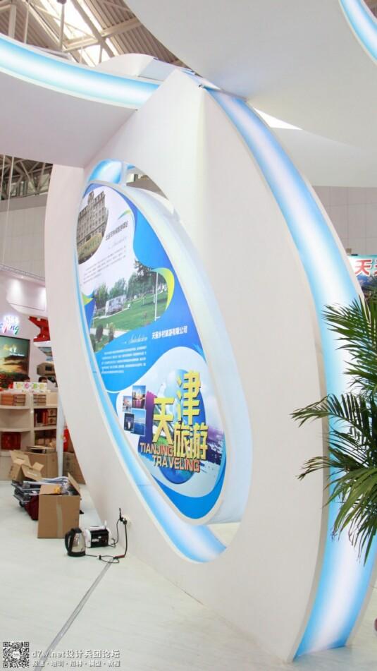 设计兵团_旅游产业博览会 (20).jpg