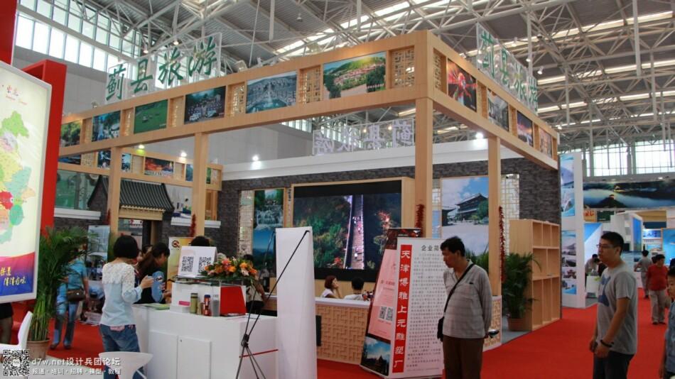 设计兵团_旅游产业博览会 (22).jpg