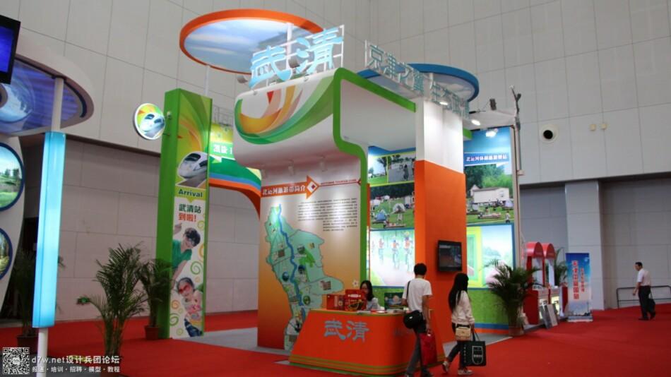 设计兵团_旅游产业博览会 (27).jpg