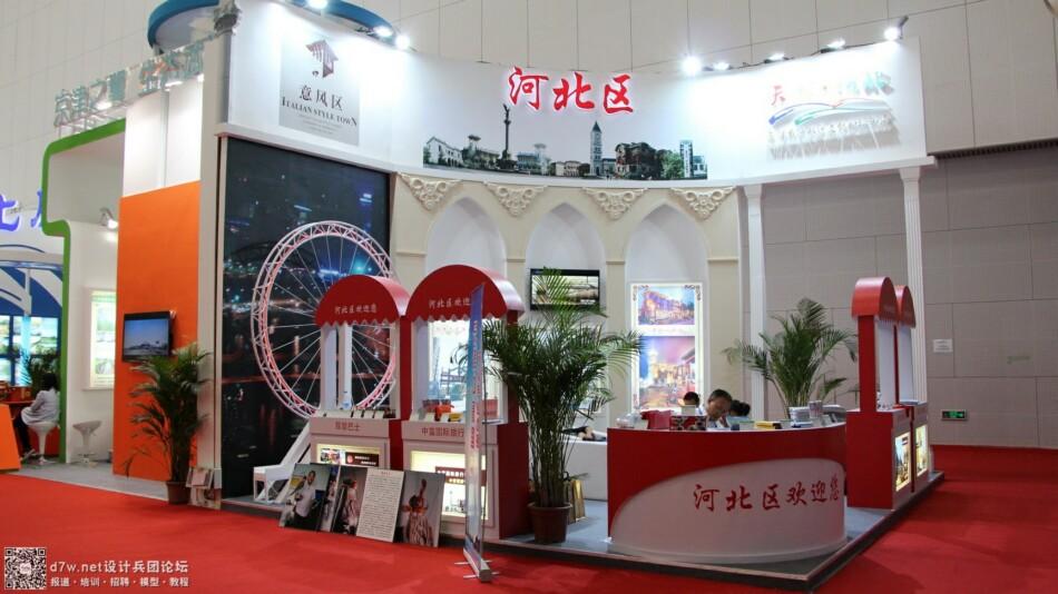 设计兵团_旅游产业博览会 (29).jpg