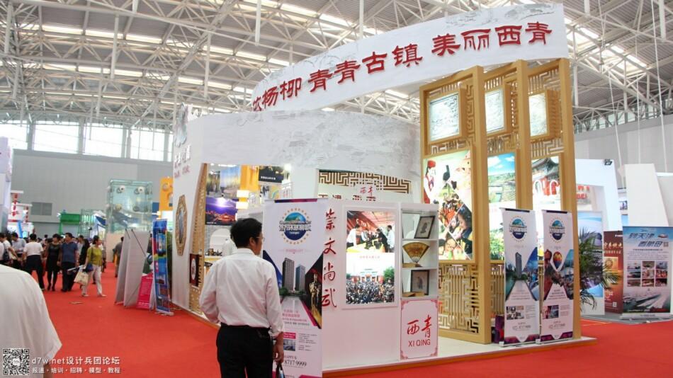 设计兵团_旅游产业博览会 (32).jpg