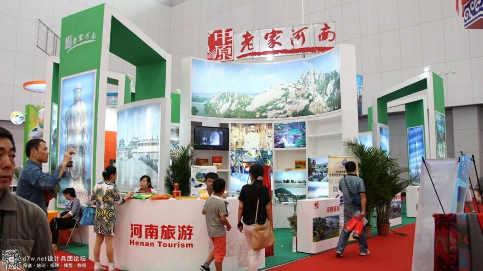 设计兵团_旅游产业博览会 (34).jpg