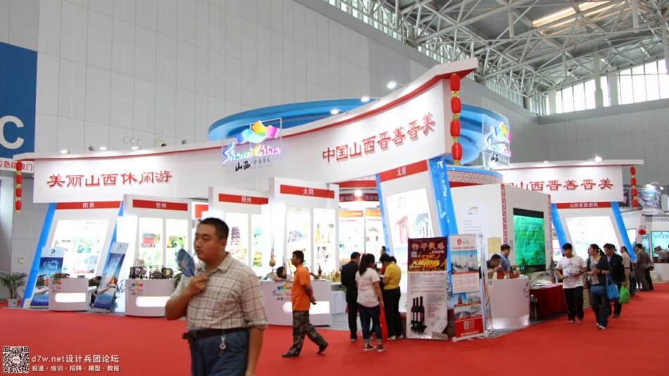 设计兵团_旅游产业博览会 (37).jpg