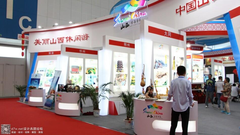 设计兵团_旅游产业博览会 (40).jpg