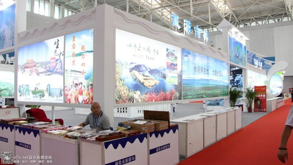 设计兵团_旅游产业博览会 (44).jpg