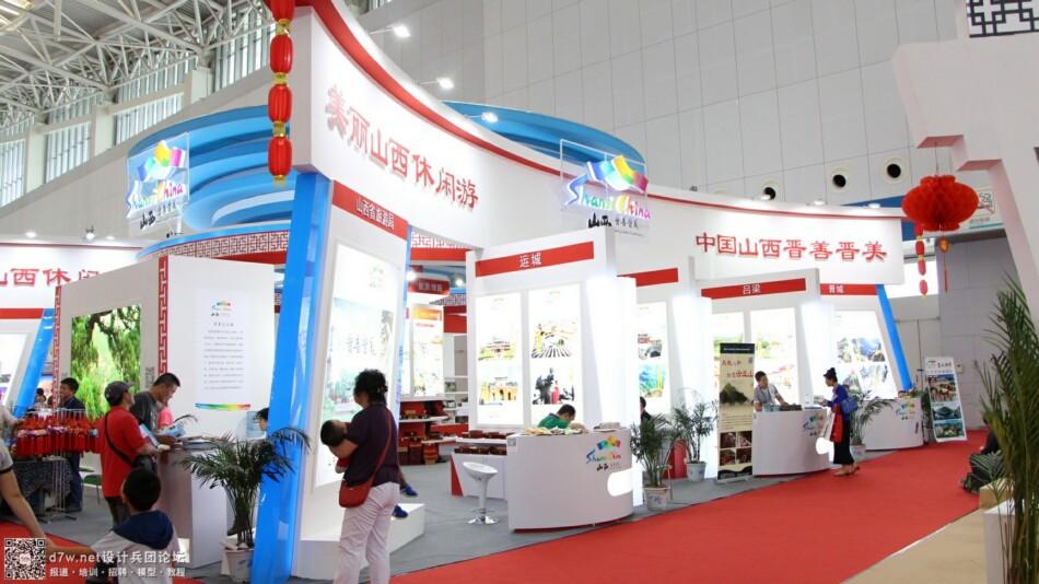 设计兵团_旅游产业博览会 (45).jpg