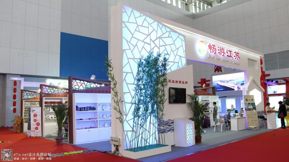 设计兵团_旅游产业博览会 (46).jpg