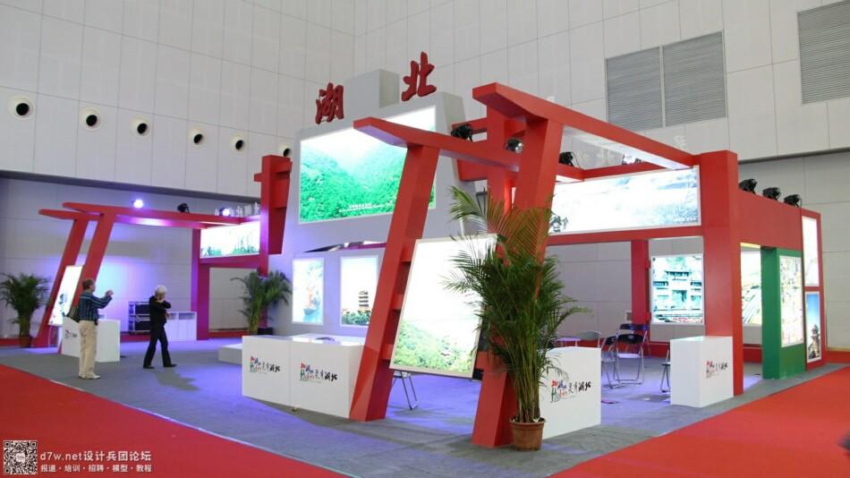 设计兵团_旅游产业博览会 (49).jpg