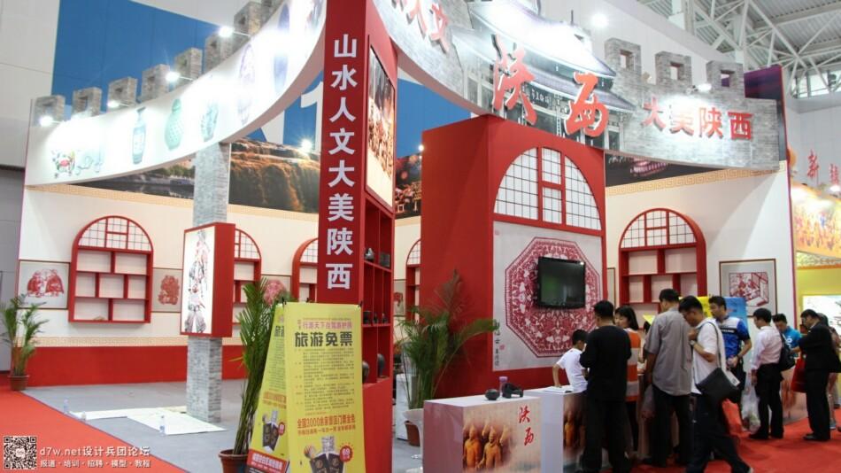 设计兵团_旅游产业博览会 (51).jpg