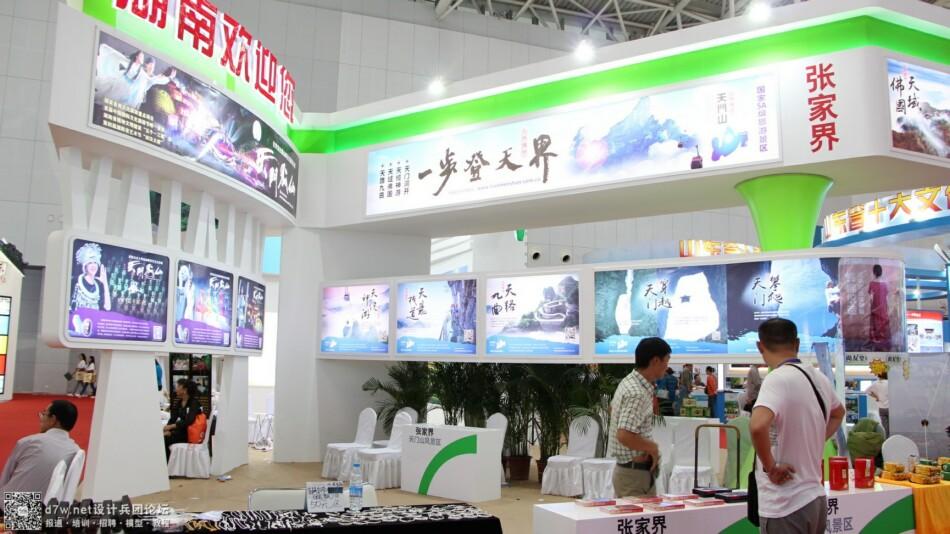 设计兵团_旅游产业博览会 (58).jpg