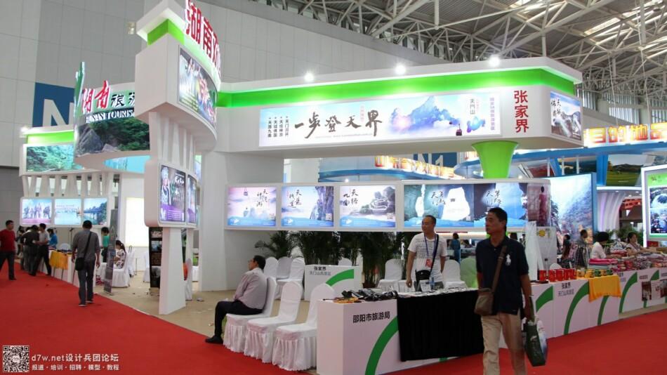 设计兵团_旅游产业博览会 (57).jpg
