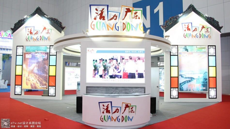 设计兵团_旅游产业博览会 (60).jpg