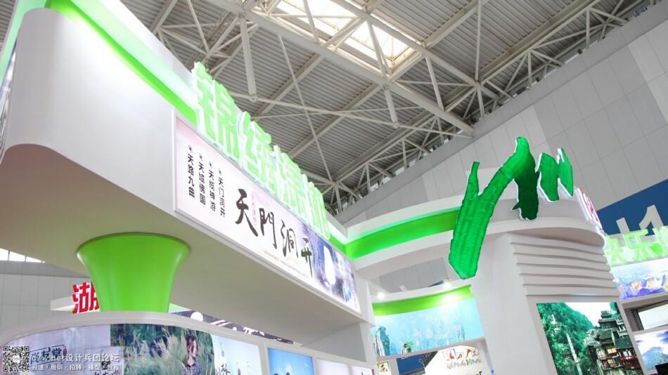 设计兵团_旅游产业博览会 (64).jpg