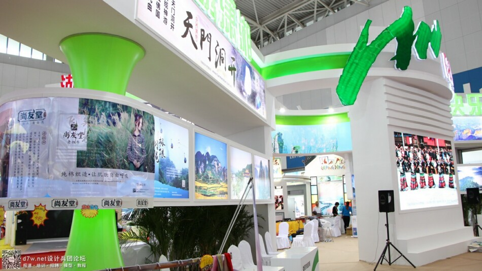 设计兵团_旅游产业博览会 (65).jpg