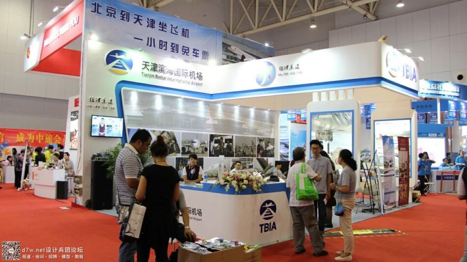 设计兵团_旅游产业博览会 (73).jpg