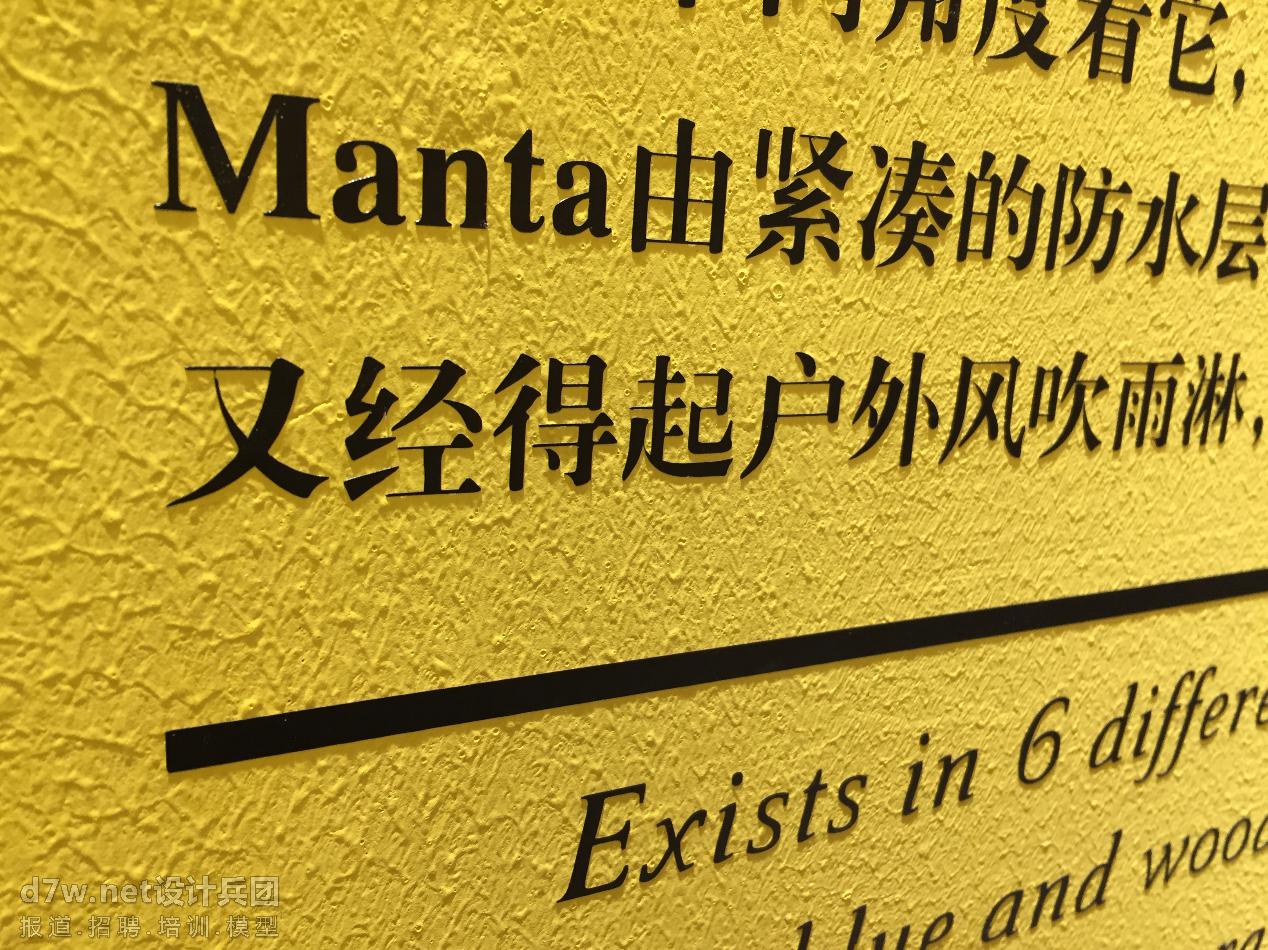 墙上小字工艺