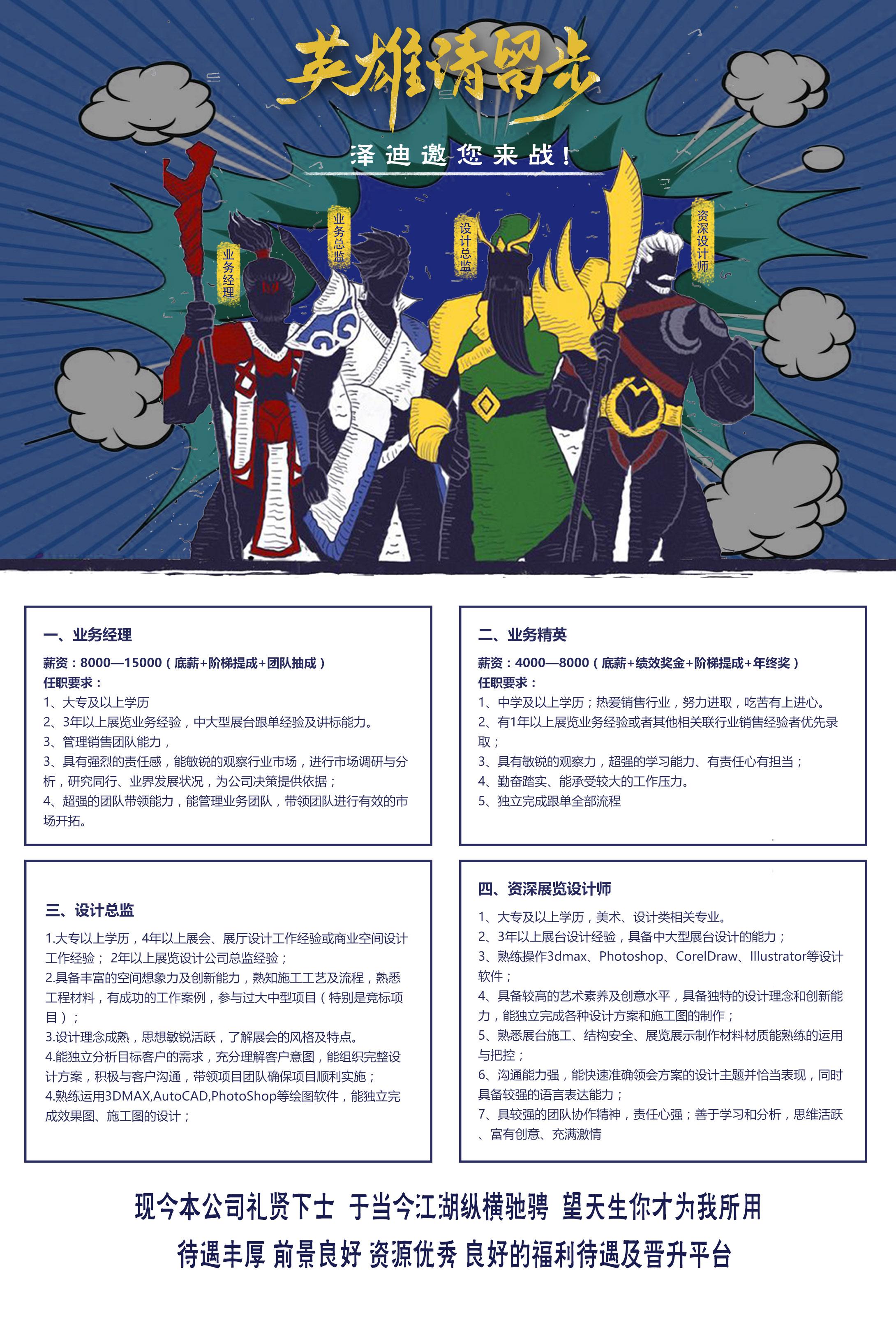 招聘1(2).jpg