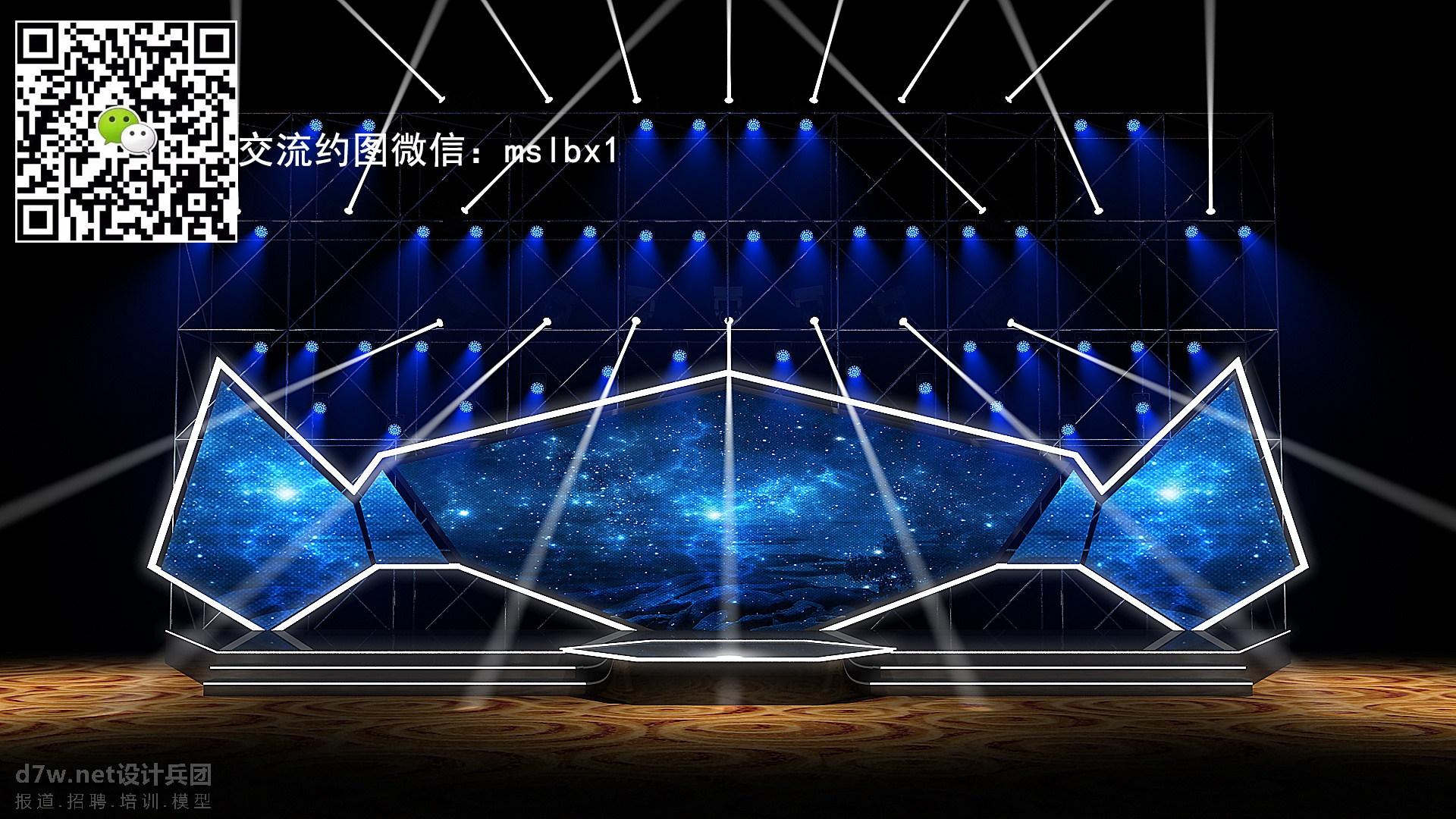 麦田舞美设计 舞美效果图 舞美设计图 舞美设计定制 舞台设计定制 科技舞台设计 科技舞美设计 科技论坛舞台  ...