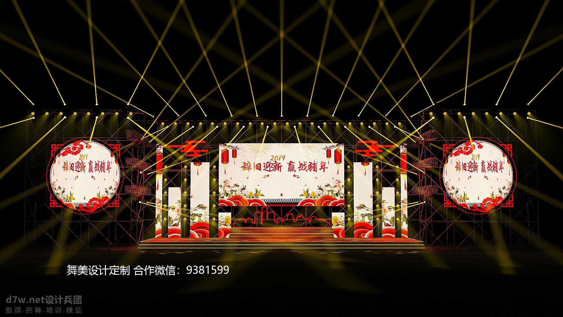2019年会舞美 2020年会舞美 年会舞美设计 年会舞台设计 年会舞美定制 年会舞台定制 猪年舞美设计 舞美效果 ...