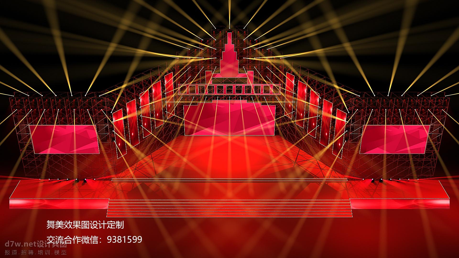校庆舞美设计 校庆舞台设计 年会舞美设计 年会舞台设计 舞美设计定制 舞台设计定制 舞美3d设计 舞台3d设计  ...