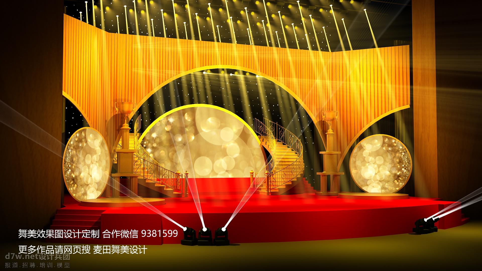 颁奖晚会舞美 颁奖晚会设计 颁奖晚会舞台 颁奖舞美设计 颁奖舞台设计 年会舞美设计 年会舞台设计 年会设计 ...