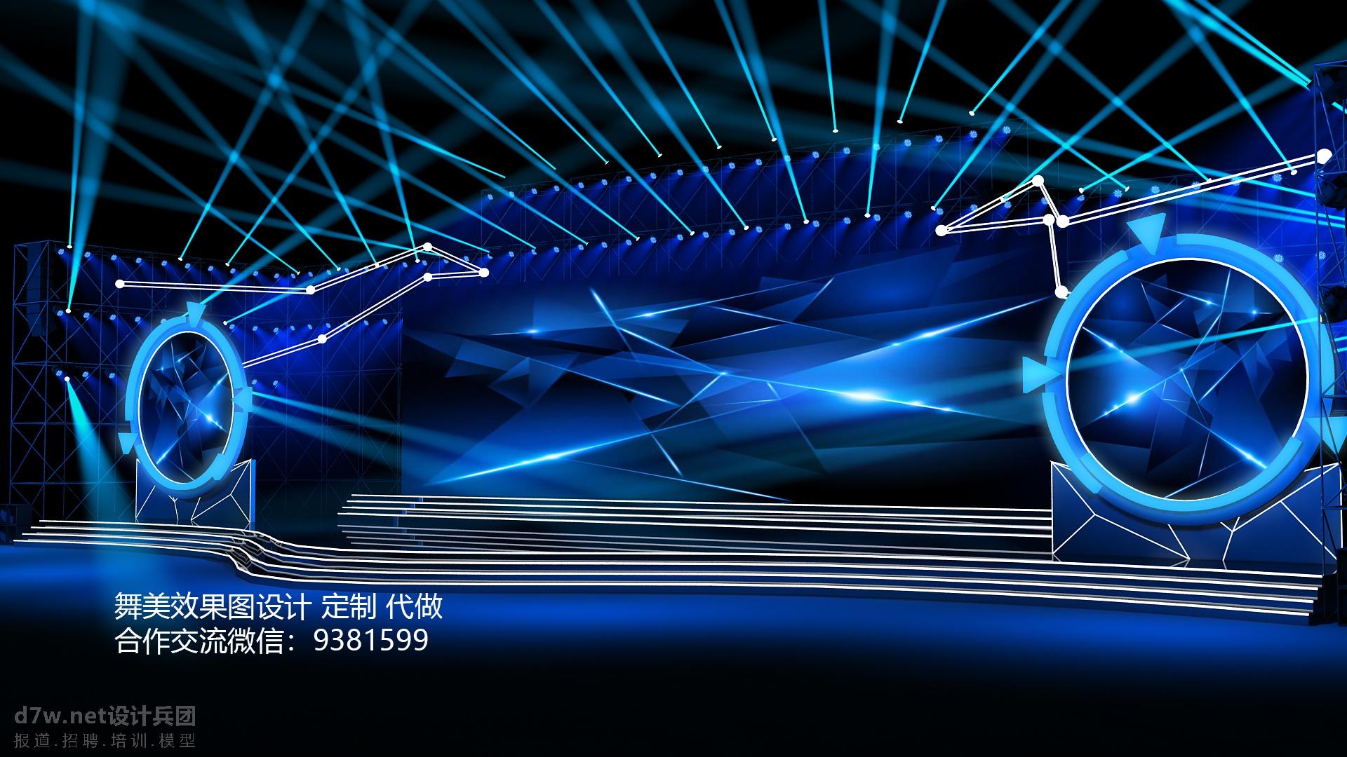 2020年会舞美 年会舞美设计 年会舞台设计 年会舞美定制 年会舞台定制 年会3d设计 年会3d定制 年会舞美代做  ...